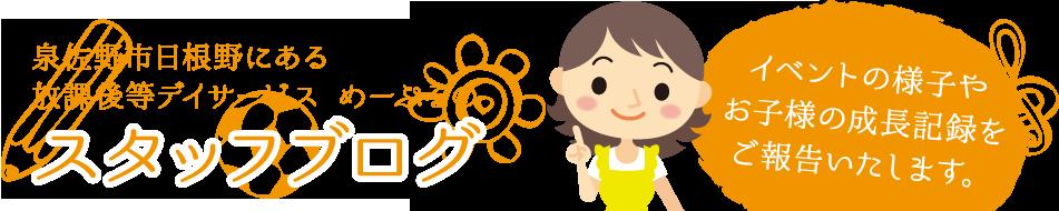 泉佐野市の放課後等デイサービス めーぷるのスタッフブログ